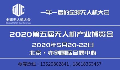 互动吧-2020全球无人机大会暨第五届北京无人机产业博览会