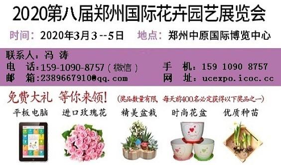 2020第八届中国郑州花卉园艺展览会