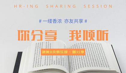 互动吧-集美HR俱乐部:线下公益报名2019年度总端口(沙龙分类 I)