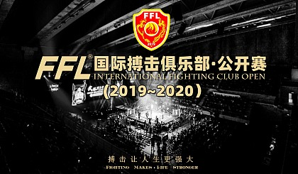 互动吧-FFL国际搏击俱乐部●公开赛(2019~2020)华北赛区,在线报名!
