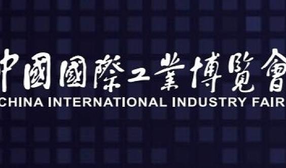2020上海工业博览会