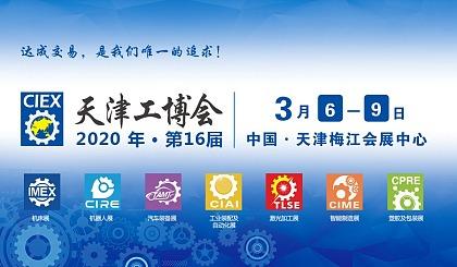 互动吧-第十六届中国(天津)国际装备制造业博览会-预登记报名