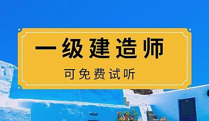互动吧-【江苏一级建造师培训免费体验课】备考也是有规划的