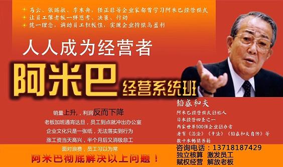 合伙人+赛马机制·10月30-31日|  北京《人人成为经营者 阿米巴经营方案班》