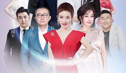 互动吧-11月15-17日*北京*你有梦想 我有翅膀——美在当下明星品牌会