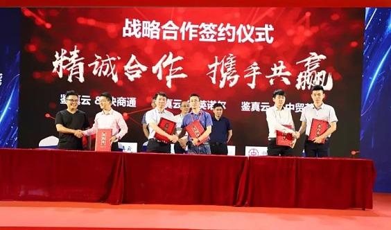 2020物联网博览会暨物联中国年度盛典