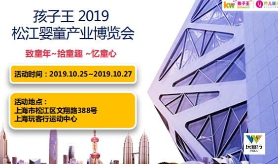 孩子王 2019松江婴童产业博览会 玩客行体育中心青训大礼包