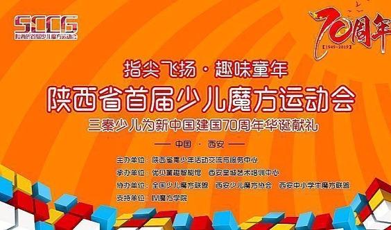 陕西省少儿魔方运动会首场复赛圆满落幕 本周日最后1场复赛开始报名中,错过就要再等一年