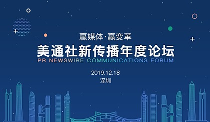 """互动吧-""""赢媒体,赢变革""""——美通社2019新传播年度论坛"""