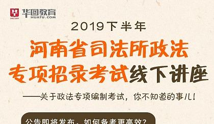 互动吧-2019下半年河南省司法所政法专线招考线下讲座