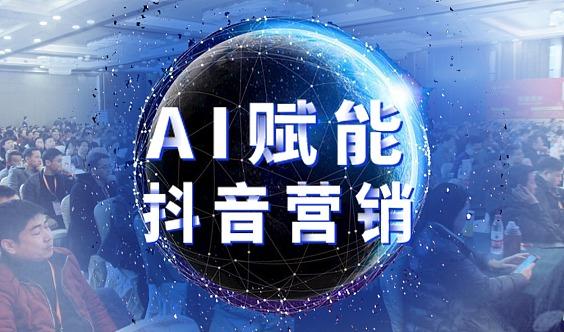 【AI赋能●抖音营销】2019民营实体企业智能获客创享大会-温州站