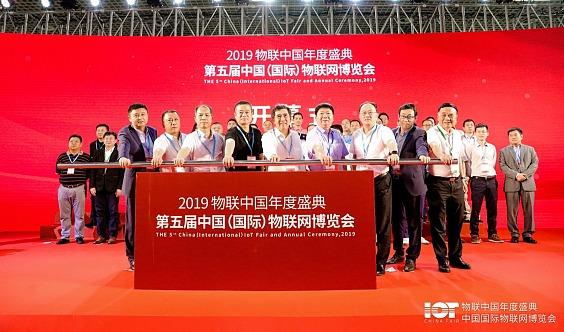 第六届中国厦门国际物联网博览会