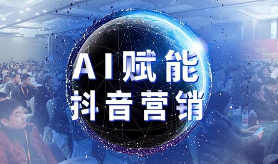 【AI赋能●抖音营销】2019民营实体企业智能获客创享大会-杭州站