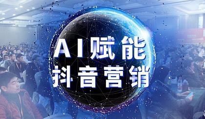 互动吧-【AI赋能●抖音营销】2019民营实体企业智能获客创享大会-上海站