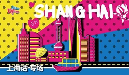 互动吧-10.27周日❤310上海话单身交友❤——白领自发【最人气精英美女单身派对】