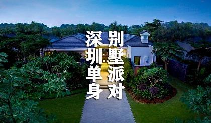 互动吧-「深圳单身国庆巨献」别墅派对不见不散