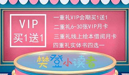 互动吧-官方【樊登小读者】11.11买一送一预售劲爆开启 10月28日开始预售!