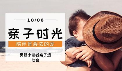 互动吧-樊登小读者亲子运动会