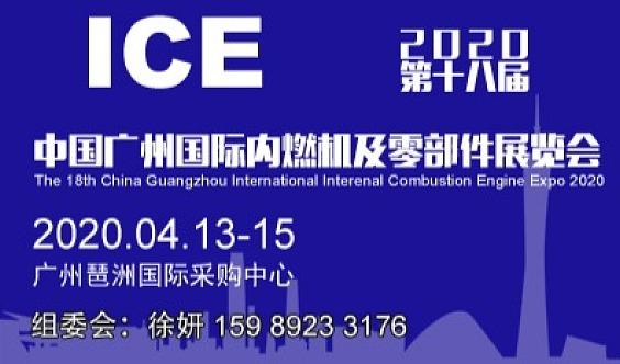 「内燃机展」2020第十八届中国广州国际内燃机及零部件展览会