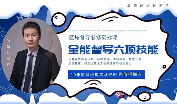 ★马坚行:全能型督导六项核心技能实战班  广州站12月17-18号准时开课