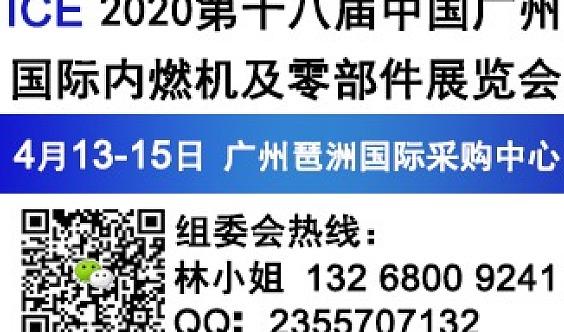 欢迎访问2020年第十八届广州内燃机展会(官方发布)