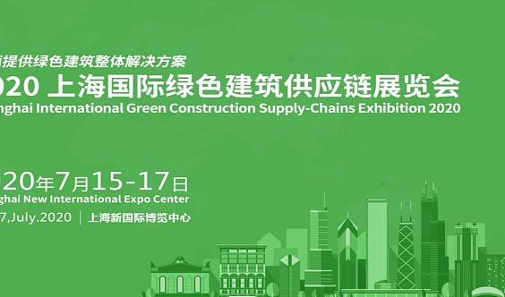 2020上海国际绿色建筑供应链展览会
