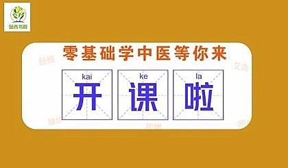 互动吧-金杏书院零基础学中医第六期(周四班)招生啦~