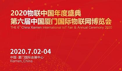 互动吧-第六届中国厦门国际物联网博览会 IoTF 2020