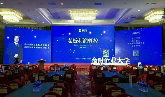 《总裁财税精品班第七期》——北京站