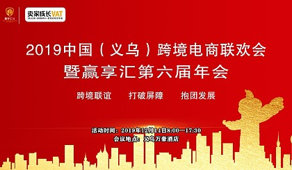 互动吧-2019中国(义乌)跨境电商海内外联欢会暨赢享汇卖家联盟会员第六届年会