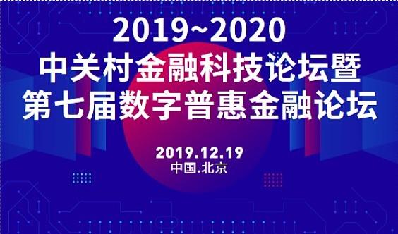 2020中关村金融科技论坛暨第七届 数字普惠金融论坛