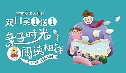 互动吧-官方【樊登小读者】年卡买1送1开始啦!