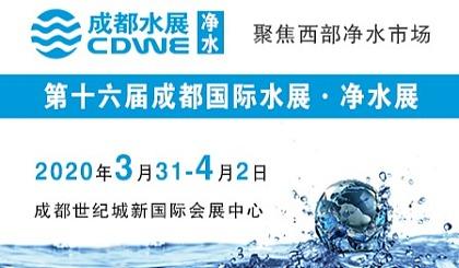 互动吧-CDWE 2020第十六届成都国际水展●净水展