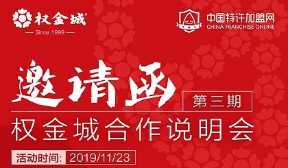 互动吧-中国特许加盟展主办—百福旗下权金城用餐交流合作说明会