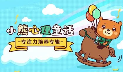 互动吧-小熊心理童话:7个主题故事提高孩子专注力,用故事滋养孩子的心灵