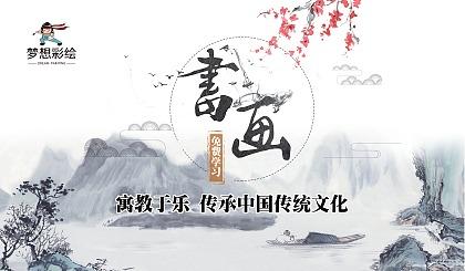 互动吧-传承中国传统文化,余杭街道公益国画课堂