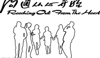 互动吧-四川德阳 第21期《智慧沟通》