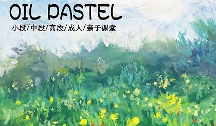 互动吧-油画新玩法!!!来自欧洲的oil pastel体验课