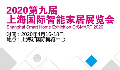 互动吧-C-SMART 2020第九届上海国际智能家居展览会