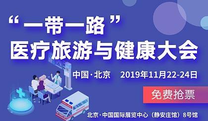互动吧-【邀请函】2019一带一路北京国际医疗旅游与健康产业大会
