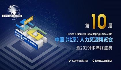 互动吧-第十届(北京)人力资源博览会暨2019HR年终盛典
