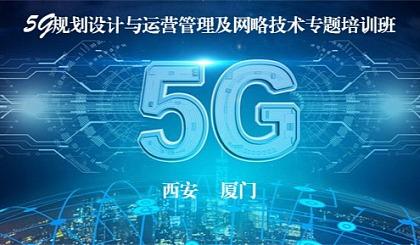 互动吧-5G规划建设与运营管理及网络技术专题培训班