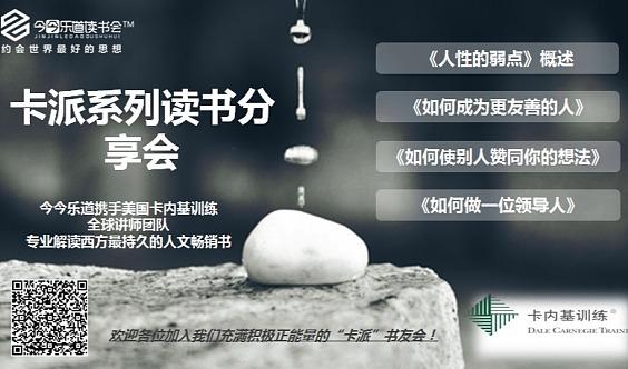 今今乐道携手卡内基《人性的弱点》系列读书会(天津)全新开启!
