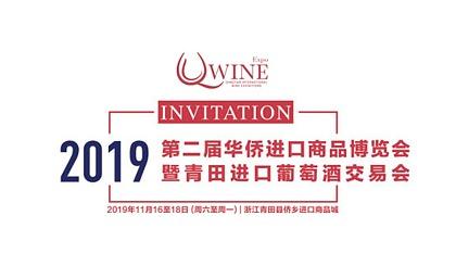 互动吧-第二届华侨进口商品博览会暨青田进口葡萄酒交易会
