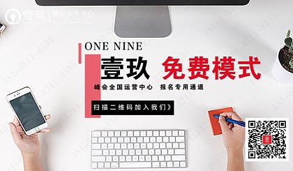 互动吧-杭州站 壹玖免费模式资源对接会、 袁国顺资源对接 商业模式 盈利模式 免费模式