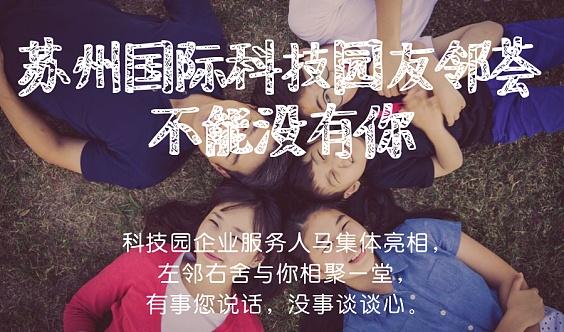 苏州国际科技园友邻荟,远亲不如近邻 ,相交身边同行。