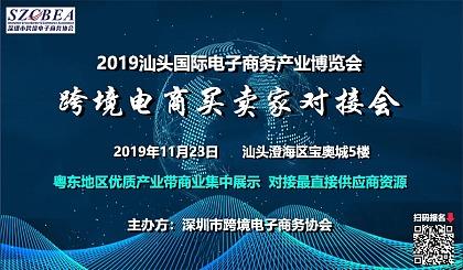 互动吧-2019汕头国际电子商务产业博览会—跨境电商买卖家对接