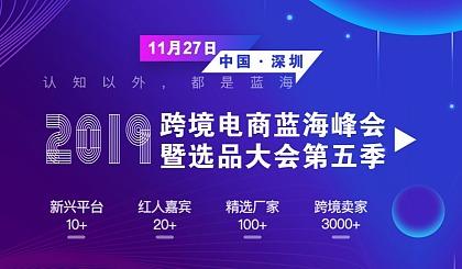 互动吧-2019 跨境电商蓝海峰会