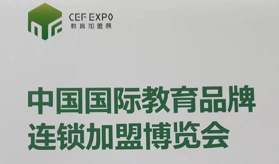 2020CEF全国教育加盟展览会(青岛站)