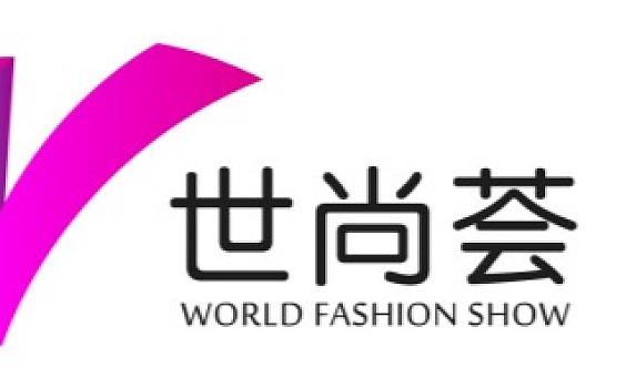 2020上海国际时尚产业博览会(服饰,配饰展)
